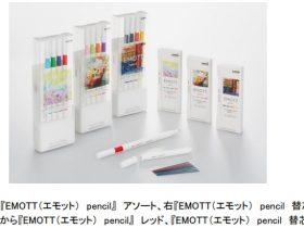 三菱鉛筆、「EMOTT(エモット)」シリーズからカラー芯シャープとカラー替芯