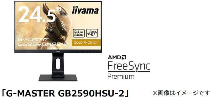マウスコンピューター、「iiyama」よりゲーミング液晶ディスプレイ「G-MASTER GB2590HSU-2」