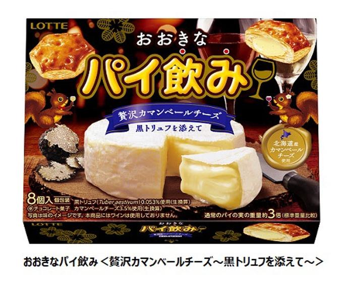 ロッテ、「おおきなパイ飲み<贅沢カマンベールチーズ~黒トリュフを添えて~>」