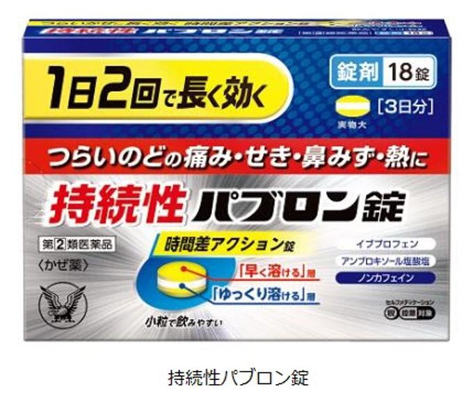 大正製薬、パブロンシリーズから1日2回のかぜ薬「持続性パブロン錠」