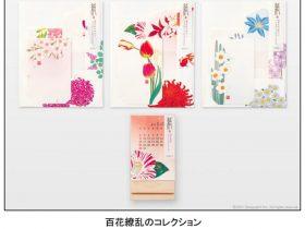 デザインフィル、プロダクトブランド「ミドリ」から「紙シリーズ」発売15周年記念アイテム