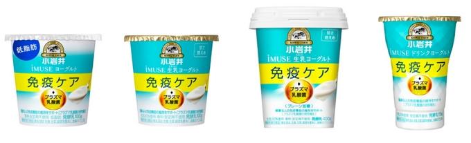 小岩井乳業、「iMUSE(イミューズ)」ブランドのヨーグルト6商品