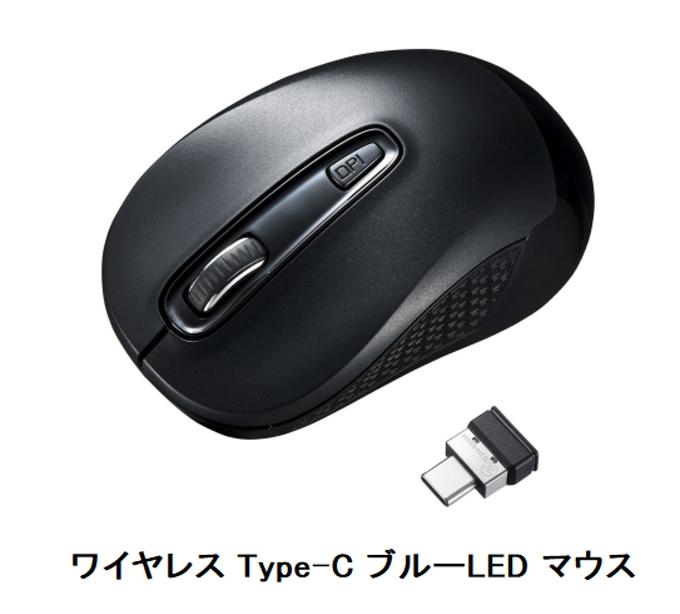 サンワサプライ、ブルーLED搭載のType-Cワイヤレスマウス