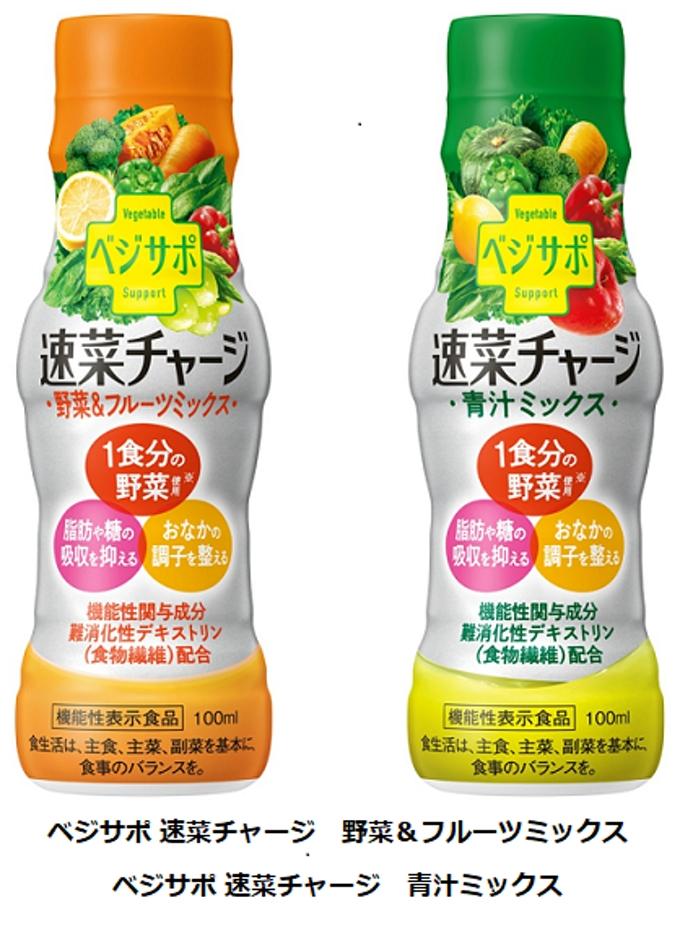 雪印メグミルク、「ベジサポ 速菜チャージ 野菜&フルーツミックス/青汁ミックス」