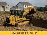 キャタピラージャパン、トラックローダ「Cat 953/963」