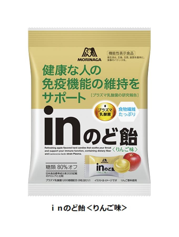 森永製菓、機能性表示食品「inのど飴<りんご味>」・「免疫ケア プラズマ乳酸菌チョコレート/ココア」