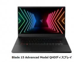 Razer、Blade 15 Advanced Model QHDディスプレイモデルとBlade 17