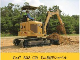 キャタピラージャパン、次世代ミニ油圧ショベル 3機種