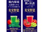 伊藤園、機能性表示食品「充実野菜 青汁ミックス/トマトミックス」