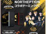 ユニットコム、iiyama PC「LEVEL∞」よりプロゲーミングチーム「NORTHEPTION」コラボPC