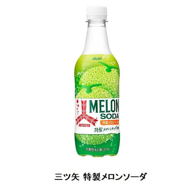 アサヒ飲料、「三ツ矢 特製メロンソーダ」