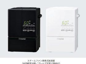 三菱重工冷熱、加湿器「roomist」の2021年モデル計8機種
