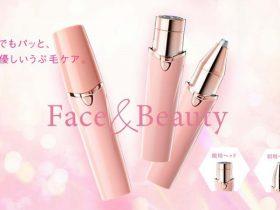 シック・ジャパン、フェイシャル電動シェーバー「Face & Beauty(フェイスアンドビューティー)」