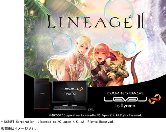 ユニットコム、iiyama PC「LEVEL∞」よりリネージュ2推奨パソコン