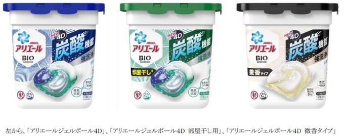 P&G、4層構造の衣料用洗剤「アリエール ジェルボール 4D」