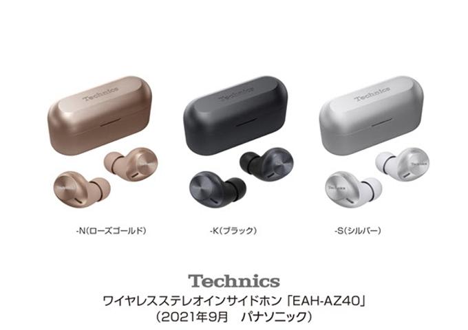 パナソニック、テクニクスの音響技術・独自の通話音声処理技術搭載「ワイヤレスステレオインサイドホン」EAH-AZ40