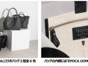 三陽商会、「EPOCA UOMO」がイタリアのレザーブランド「Daniel&Bob」とコラボしたバッグ