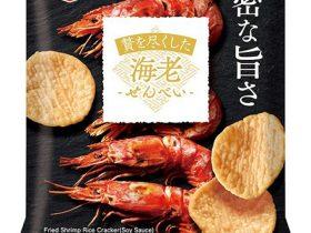 亀田製菓、「30g 贅を尽くした海老せんべい」