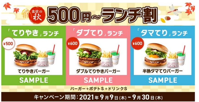 ロッテリア、「500円~ランチ割」3種類
