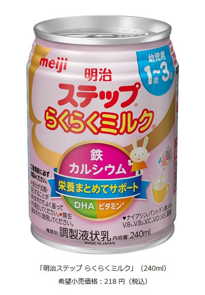 明治、「明治ステップ」より幼児用液体ミルク「明治ステップ らくらくミルク」