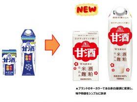 森永製菓、「森永甘酒」シリーズのチルド専用品「甘酒チルド」