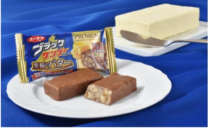 有楽製菓、ブラックサンダープレミアムシリーズの「ブラックサンダー至福のバター」