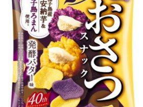 カルビー、「おさつスナック」シリーズより「2色のおさつスナック 発酵バター味」