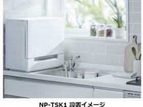 パナソニック、「リフトアップオープンドア」を搭載した卓上型食器洗い乾燥機「スリム食洗機」NP-TSK1 他1機種