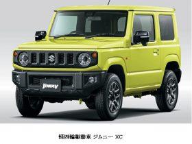 スズキ、軽四輪駆動車「ジムニー」・小型四輪駆動車「ジムニー シエラ」