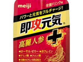 明治、「即攻元気ゼリー 高麗人参+栄養ドリンク味」を発売