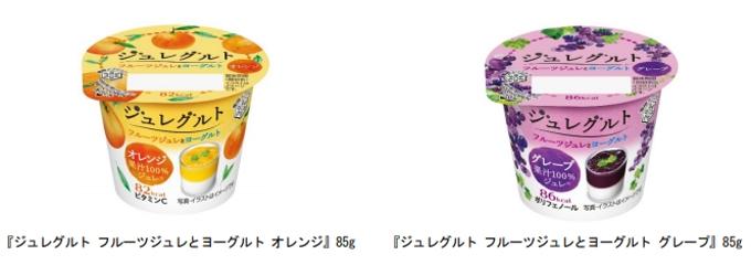 雪印メグミルク、「ジュレグルト フルーツジュレとヨーグルト オレンジ/グレープ」を発売