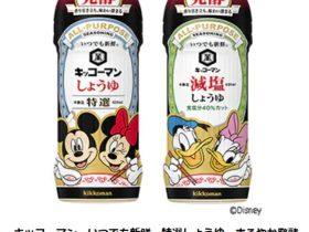 キッコーマン食品、「いつでも新鮮」シリーズから「ディズニーデザインボトル」