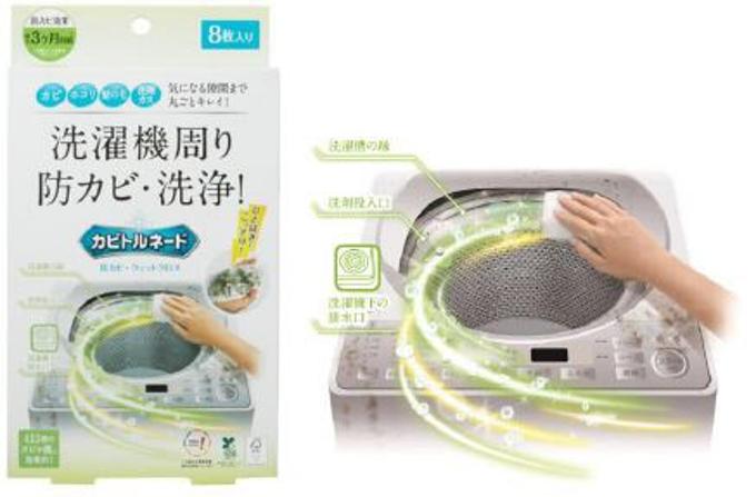 リベルタ、洗濯機周りを防カビ洗浄できる「カビトルネード 防カビ・ウェットクロス」