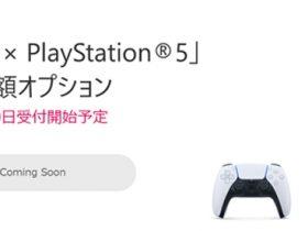 ソニーネット、高速光回線サービス「NURO 光」で「PlayStation 5」の月額オプション