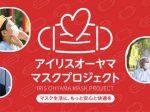 アイリスオーヤマ、「JIS T9001」適合マスクの店頭販売開始と「アイリスオーヤマ マスクプロジェクト」の始動