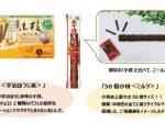 森永製菓、今年発売50周年のロングセラーチョコレート「小枝」から「小枝<宇治ほうじ茶>」と「50倍小枝<ミルク>」