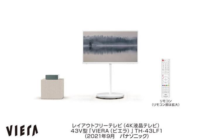 パナソニック、43V型液晶テレビ「4Kビエラ『レイアウトフリーテレビ』」