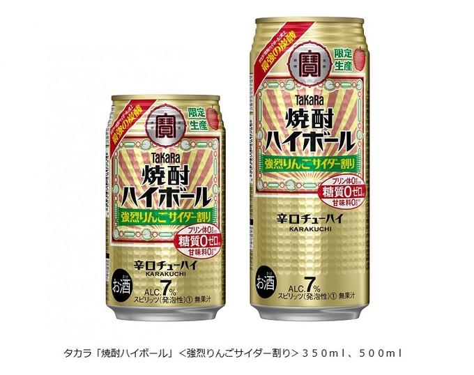 宝酒造、「タカラ『焼酎ハイボール』<強烈りんごサイダー割り>」