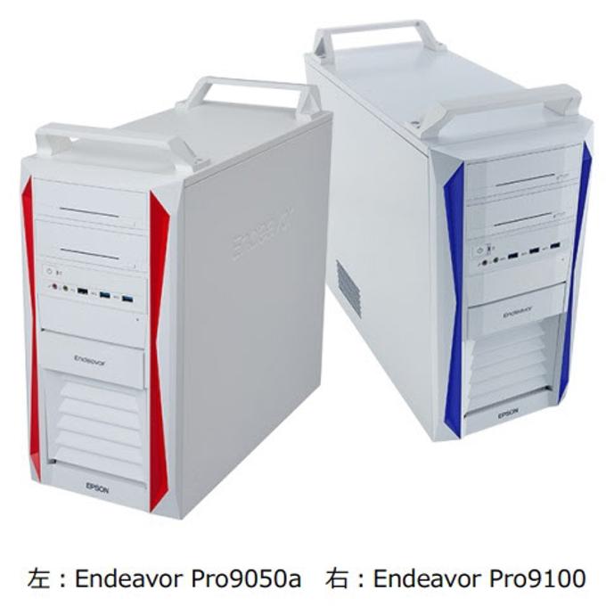 エプソンダイレクト、EndeavorブランドのProシリーズから「Endeavor Pro9050a」など