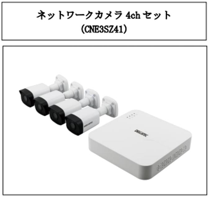 DXアンテナ、「ネットワークカメラ 4ch セット」