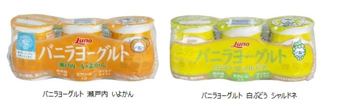 日本ルナ、「バニラヨーグルト 瀬戸内 いよかん/白ぶどう シャルドネ」