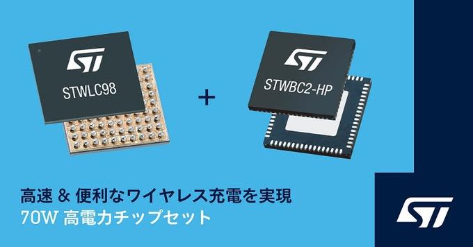 STマイクロ、ワイヤレス充電の速度・効率・柔軟性を向上させる70Wの高電力チップセット