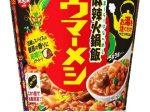 日清食品、「日清ウマーメシ 麻辣(まーらー)火鍋飯」