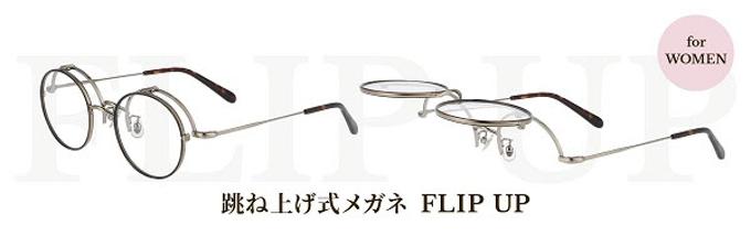 インターメスティック、Zoffが跳ね上げ式のメガネ「FLIP UP(フリップアップ)」の新モデルを発売
