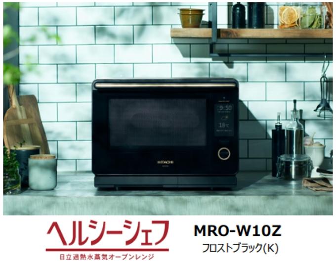 日立グローバルライフソリューションズ、コネクテッド家電の過熱水蒸気オーブンレンジ「ヘルシーシェフ」MRO-W10Z