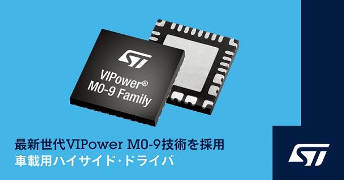 STマイクロ、車載システム向けの高集積インテリジェント・ハイサイド・スイッチ