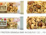 日本ケロッグ、「Kellogg SOY PROTEIN GRANOLA BAR キャラメルナッツ/ベリーナッツ」