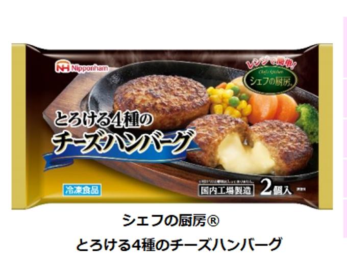 日本ハム冷凍食品、「シェフの厨房 とろける4種のチーズハンバーグ」
