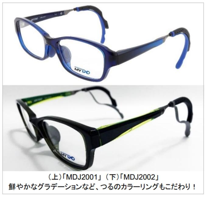 ビジョンメガネ、子ども用メガネ「マイドゥ ジュニア(MYDO Jr)」から「スクエアタイプ」