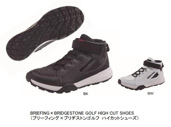 ブリヂストンスポーツ、ラゲッジブランド「BRIEFING GOLF」とコラボしたスパイクレスシューズ